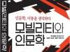 [책] 건국대 HK+사업단, 모빌리티인문학 총서 '모빌리티와 인문학' 출간