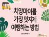[책] 태국관광청 추천 가이드북 '치앙마이를 가장 멋지게 여행하는 방법'