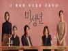 [영화] 배우에서 감독으로 전격 변신한 '김윤석'...영화 [미성년]으로 새 열정 선보여
