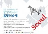 중앙아시아  '나우르즈' 축제 서울 KF갤러리 및 청계광장서 개최