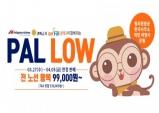 필리핀항공, 연중 최대 프로모션 PAL LOW 오픈...인천-세부 왕복19만원대