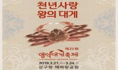 '제22회 영덕대게축제' 21일부터 4일간...영덕군 강구항 해파랑공원