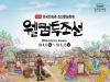 한국민속촌, '웰컴투조선' ...조선시대로 떠나는 시간여행 축제 4월 6일~6월 23일