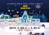 [제천] 겨울벚꽃축제와 얼음축제로 신명나는 겨울왕국
