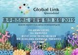 [호주] 탕갈루마리조트, '2019 글로벌링크(Global Link) 국제학술대회' 개최