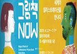 '2019 남이섬세계책나라축제'...'삶은 한 편의 동화'