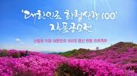 [산림청,  대한민국 화첩산행 100 작품 공모전] 블랙야크 후원, 수상자 300만원 상당 등산 제품 제공