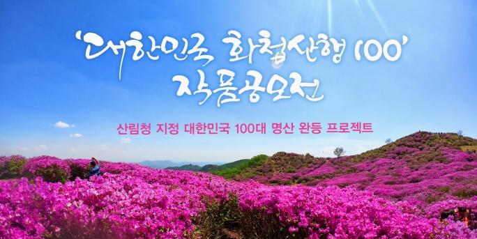 [대한민국 화첩산행 100 작품공모전]