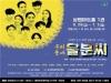 [공연] 극단 모이공, 정기공연 '우리동네 을분씨' ...6월 28일부터 7월 7일까지 대학로 상명아트홀 1관