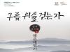 [부산] 해운대문화회관, 뮤지컬 '해운대 연가-구름 위를 걷는자' ...7월 3일~6일 해운대문화회관 해운홀