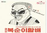 [부산] 해운대문화회관, 6월27일 문화가 있는 날 '뮤지칼 복순이할배' 공연 개최