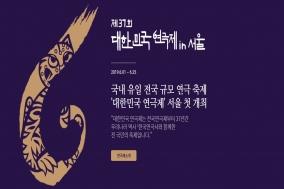 [미투] 한국연극협회...대한민국연극제 in 서울, 미투 연루 극작가 제명