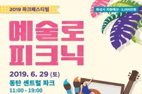 화성시문화재단, 2019 파크페스티벌 '예술로 피크닉' ...6월29일