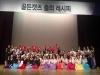 [공연]골든캣츠, 춤의 레시피 2회 공연 성황리 종료