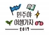 '2019 청년 민주주의 현장탐방 ; 민주야 여행가자' ...민주화운동기념사업회