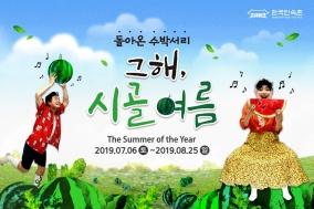 [한국민속촌] 여름축제 '그해 시골 여름' 개최...7월6일~8월25일