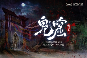 [용인] 한국민속촌, 납량특집 공포체험 '귀굴' 12일 티켓 오픈...7월 27일 국내 최대 규모