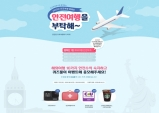 [이벤트] 한국관광공사...'안전여행을 부탁해' 9월11일까지 캠페인 진행
