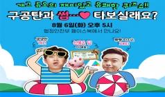 [섬의 날] 8월8일~8월10일 3일간 목포 삼학도...대한민국 썸 페스티벌 개최