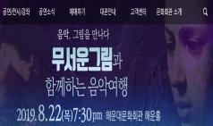 [부산]해운대문화회관, 더위 날릴 시원한 '8월 막바지 여름 공연'