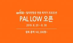 필리핀항공X온필, 연중 최저가 프로모션 PAL LOW 오픈
