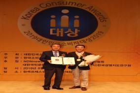 [한국공항공사] '2019 대한민국소비자대상' 사회적가치실현부문 수상