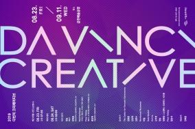 미디어아트 축제 '2019 다빈치 크리에이티브' 개최...' 8월 23일~9월 11일 금천예술공장