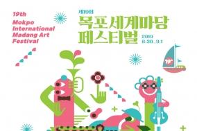 [목포] 2019목포세계마당페스티벌, 8월 30일 개막