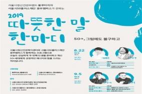 서울시, 50+세대 위한 2019년 '따뜻한 말 한마디' 개최
