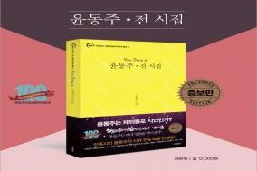 [문학] 스타북스, '윤동주 전 시집' 출간...한국인이 사랑하는 시인 1위