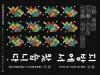 [투자 이벤트] 지방에서 왔습니다...명동 '마실'서 9월19일~9월22일 개최