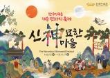 [용인] 한국민속촌, 저승 판타지 축제 '신묘한 마을' 개최