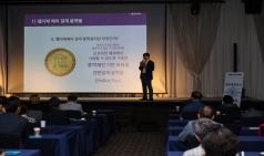헬리체홀딩스, 블록체인 리조트 VIP 사업설명회 개최