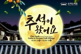 [용인] 한국민속촌, 추석 맞이 특별행사 '추석이 왔어요' 개최