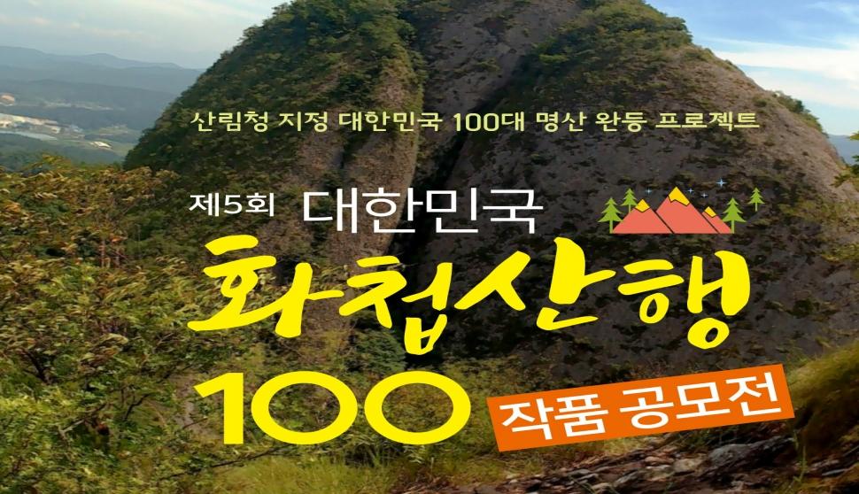 [제5회 대한민국화첩산행 100 작품 공모전] 마감 10월 11일, 발표 10월 18일
