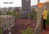 """[스페인] 바로셀로나...더 격렬해진 시위 """"여행 자제"""""""