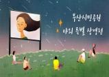 [제24회 부산국제영화제]한국영화 100주년 기념...부산시민공원 야외 특별 상영전 개최