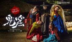 [용인] 한국민속촌, 납량특집 공포체험 '귀굴' 연장 운영