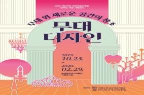국립극장 공연예술박물관 개관 10주년 '무대 위 새로운 공간의 창조-무대디자인' 展 개최