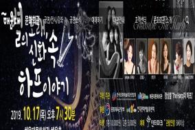 [부산] 해운대문화회관, '별의 노래, 신화 속 하프 이야기' 개최