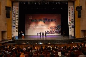 [목포] 시민의 날...'슬로시티 목포' 선포식 개최...세계 253번째, 국내16번째로 인증