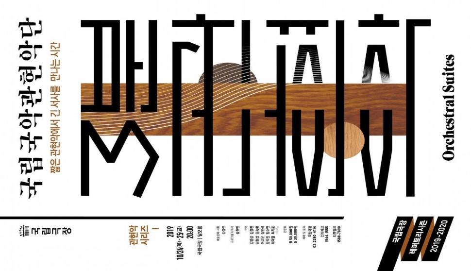 10인 10색...국립국악관현악단 관현악시리즈 '3분 관현악' 공연 개최