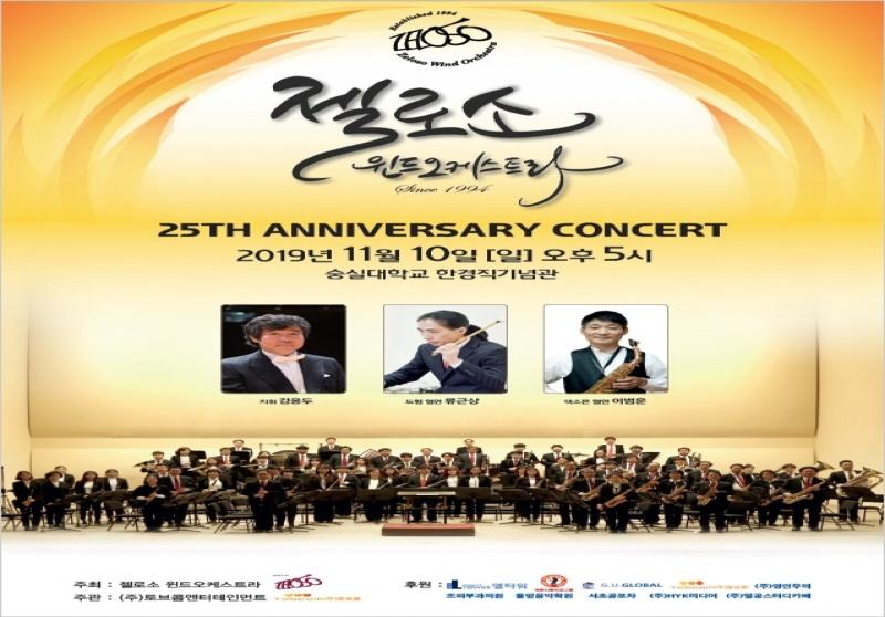 젤로소 윈드오케스트라 창단 25주년 연주회 개최...11월 10일 오후 5시 숭실대 한경직기념관