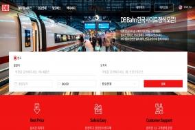 동보항공, DB BAHN 한국총판 예약 플랫폼 론칭
