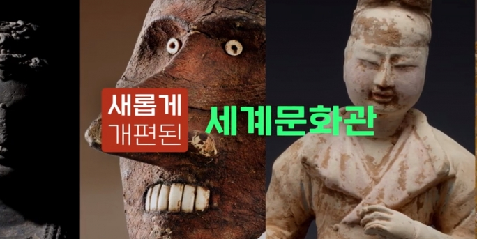 국립중앙박물관...세계문화관 이집트실 개관 기념 이벤트 '이집트 왕복 항공권 제공'
