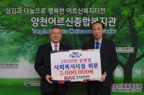 한국공항공사, 설 명절맞이 사회복지시설 위문