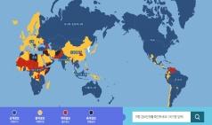 """외교부 19일부터 전세계 여행경보 1단계 남색 '여행유의' 발령"""""""
