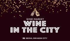 와인 마켓 '와인 인 더 시티' 이벤트...호텔 서울드래곤시티,