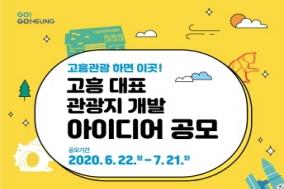 [고흥군] 고흥 대표 관광지 개발 아이디어 공모...마감 7월21일 , 총상금 600만원