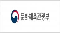 코로나19 극복 위한 문체부 3차 추경 3469억 원 확정...영화·방송분야 일자리 추가